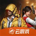 和平精英云游戏无限时间版 V3.9.1.1012201 安卓版