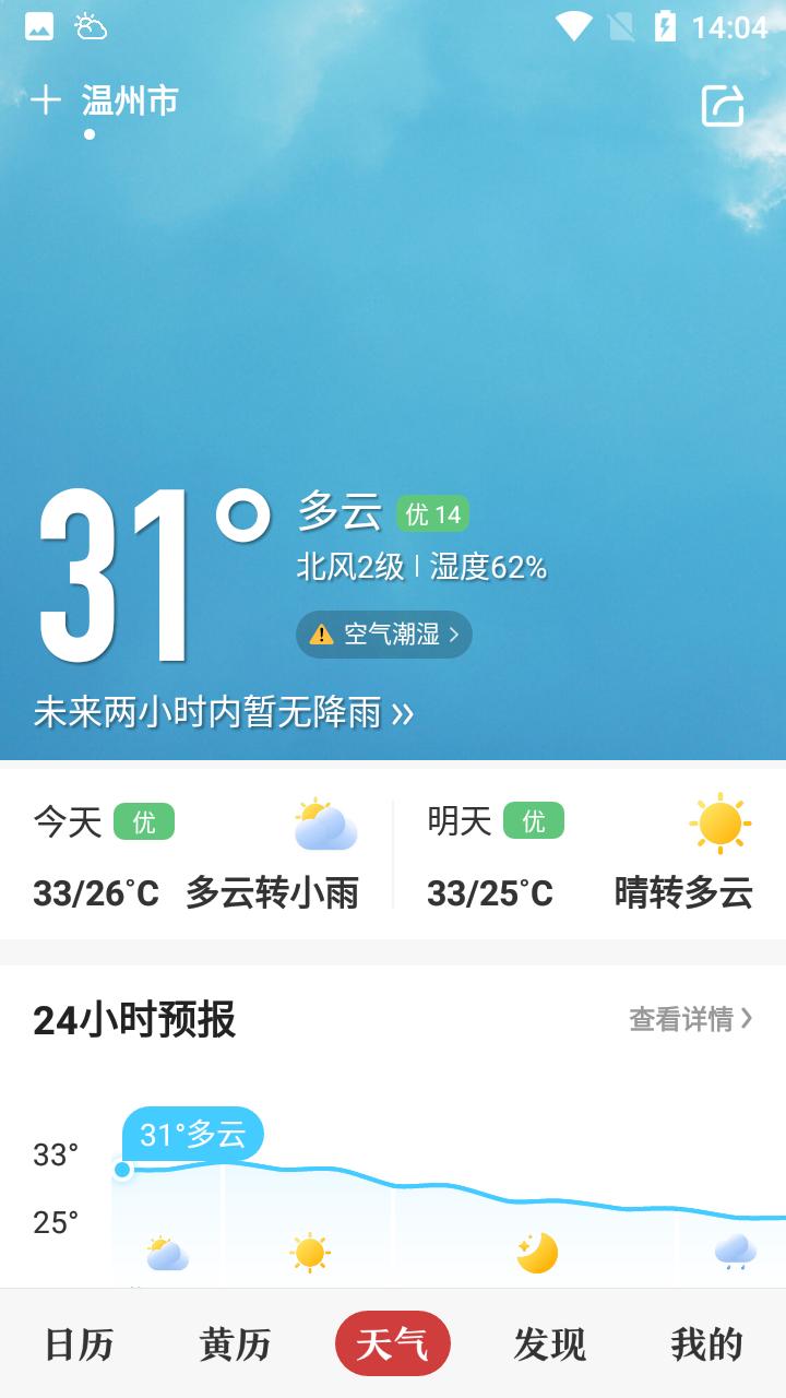 中华万年历去升级精简纯净版 V8.3.0 安卓版截图3