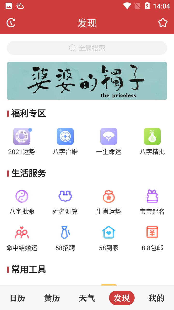 中华万年历去升级精简纯净版 V8.3.0 安卓版截图1