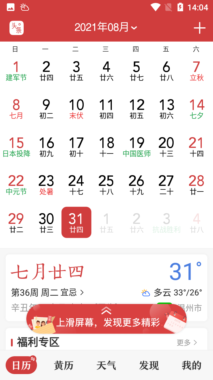 中华万年历去升级精简纯净版 V8.3.0 安卓版截图2