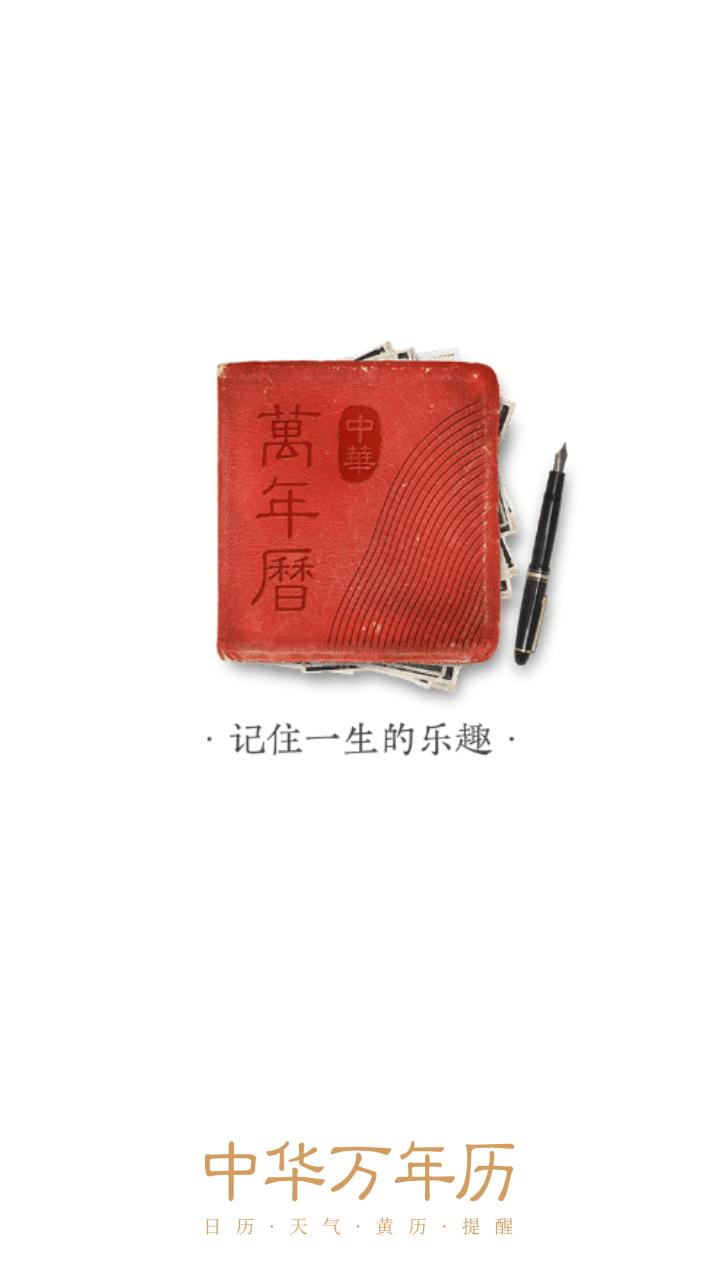 中华万年历去升级精简纯净版 V8.3.0 安卓版截图5