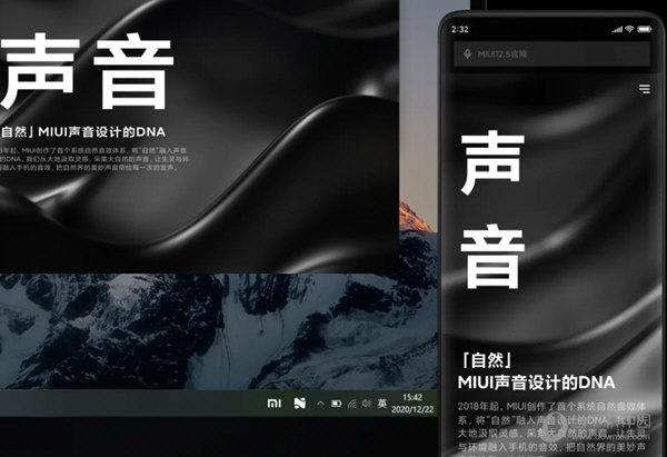 小米妙享跨屏协作电脑版下载