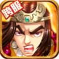 水浒乱斗破解版无限元宝 V3.0.24 安卓版