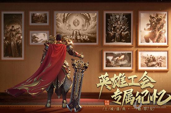 王城英雄王者服务器 V3.71 安卓版截图1