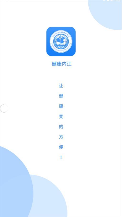 健康内江 V2.5.1 安卓版截图1