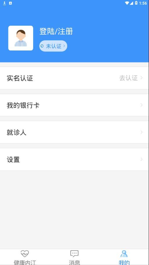健康内江 V2.5.1 安卓版截图4
