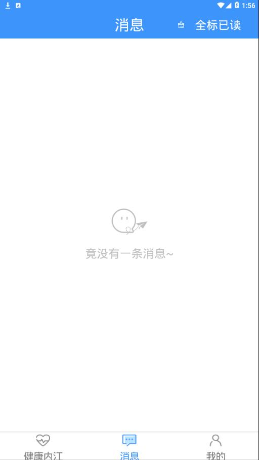 健康内江 V2.5.1 安卓版截图3