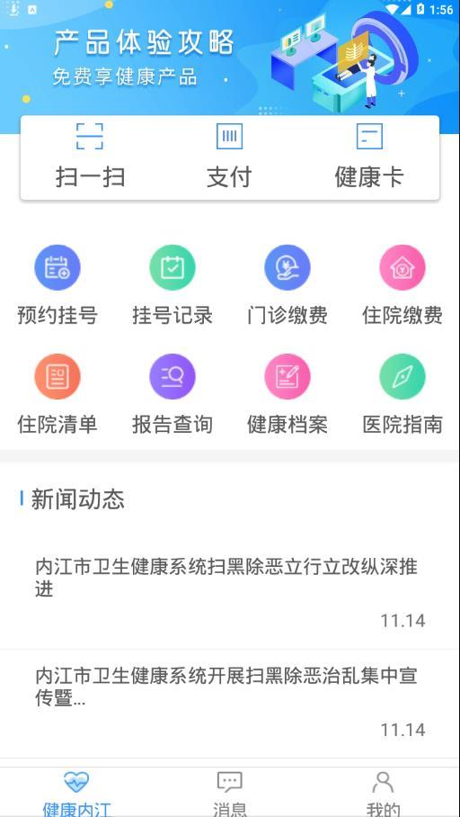 健康内江 V2.5.1 安卓版截图2
