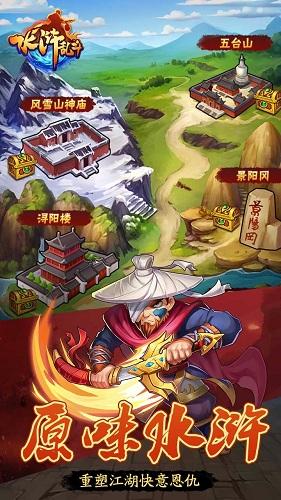 水浒乱斗百度版 V3.0.24 安卓版截图3