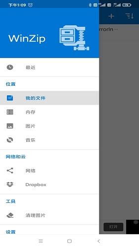 winzip手机版中文版 V5.1.3 安卓版截图2