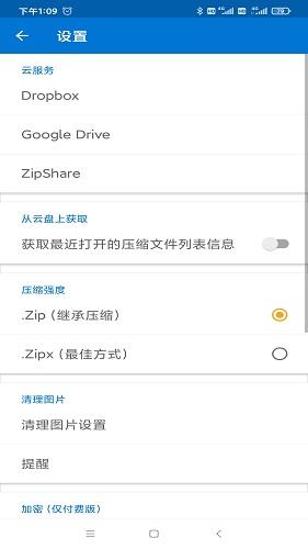 winzip手机版中文版 V5.1.3 安卓版截图3