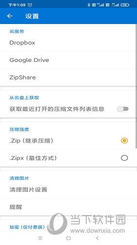 winzip手机版