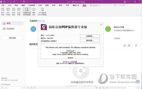 福昕pdf编辑器个人版注册机
