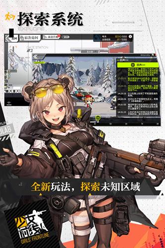 少女前线无限修改破解版 V2.0800_494 安卓版截图3