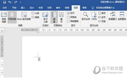 word官方下载免费版电脑版