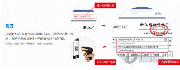 开票软件v3.0极速开票