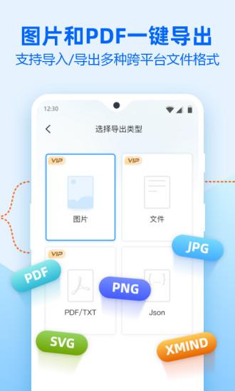 迅捷思维导图手机版 V1.0.3 安卓版截图3