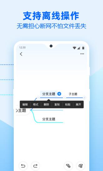 迅捷思维导图手机版 V1.0.3 安卓版截图5