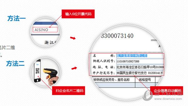 航天增值税控开票软件下载