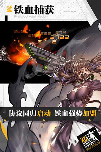 少女前线无敌版 V2.0800_494 安卓版截图1