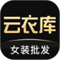 云衣库 V4.7.15 最新PC版
