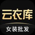 云衣库 V4.7.13 iPhone版