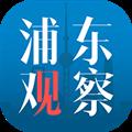 浦东观察 V3.1.0 安卓版