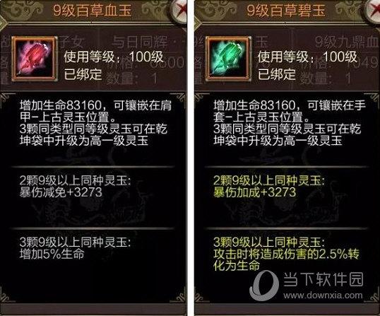 天龙3d互通服下载