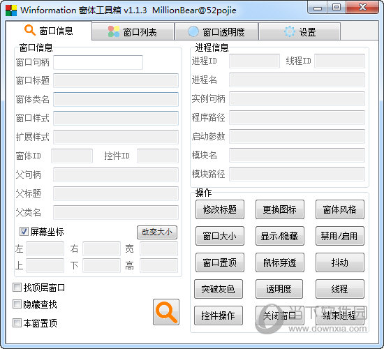 Winformation窗体工具箱
