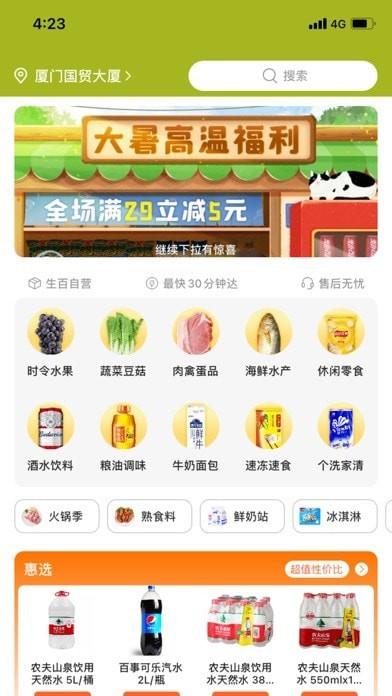 生百超市 V1.0.0 安卓版截图3