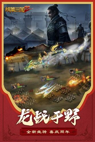 胡莱三国2无限元宝版 V2.6.7 安卓版截图2