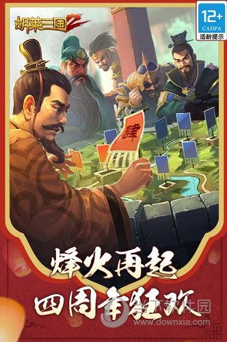 胡莱三国2无限元宝破解版