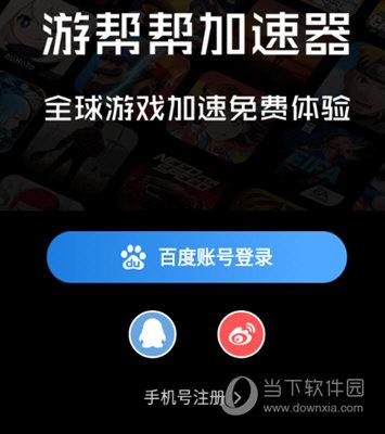 在登录页面中选择QQ的图标