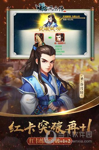 侠客风云传online破解版6.00版
