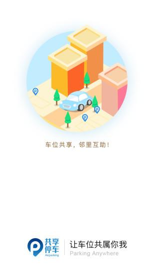 共享停车 V4.2.7 安卓版截图1