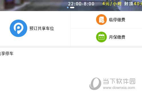 广州共享停车app