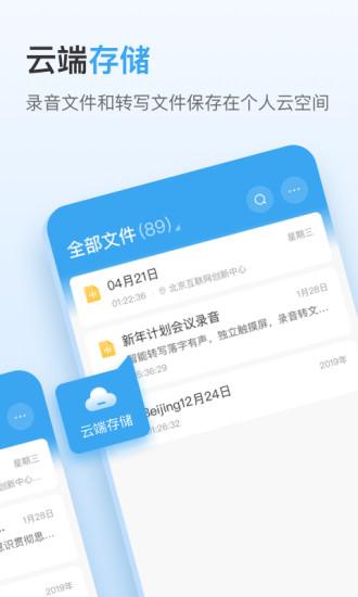讯飞极智 V1.0.06.1248 安卓版截图1