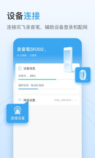 讯飞极智 V1.0.06.1248 安卓版截图2