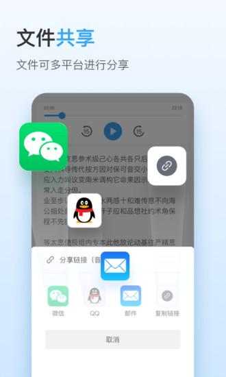 讯飞极智 V1.0.06.1248 安卓版截图4