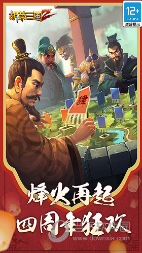 胡莱三国2变态版