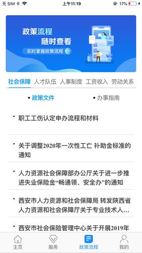 西安人社通 V3.3.0 安卓最新版截图1