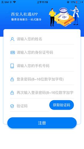 西安人社通 V3.3.0 安卓最新版截图2