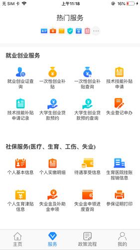 西安人社通 V3.3.0 安卓最新版截图3