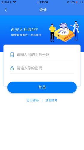 西安人社通 V3.3.0 安卓最新版截图4