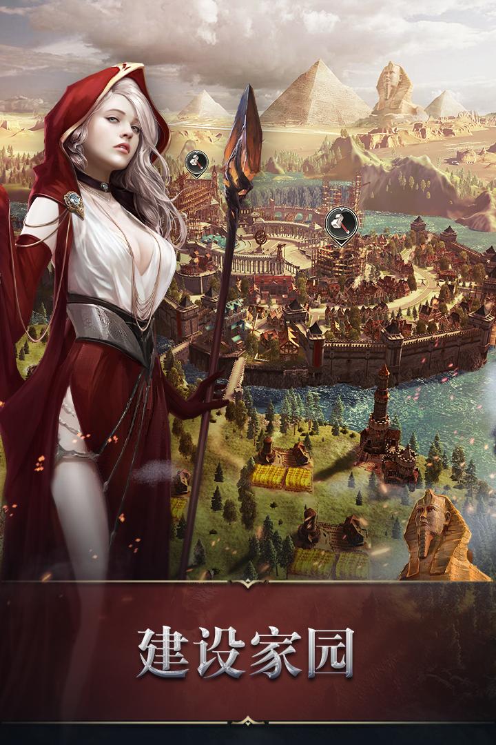 统治与文明无限钻石版 V2.29.0 安卓版截图3