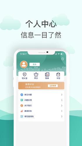 金华市民卡 V3.0.1 安卓版截图2
