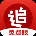 追书神器免费版 V3.23.11 安卓版