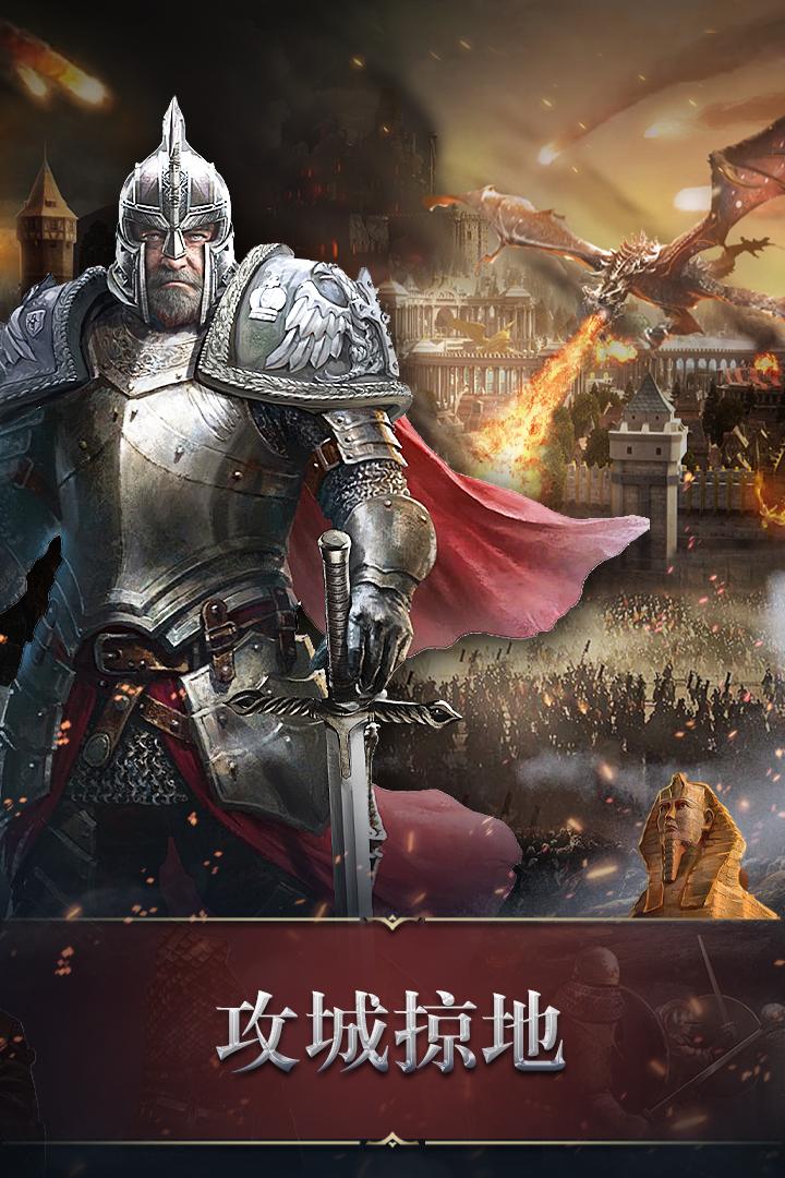 统治与文明无限金币版 V2.29.0 安卓版截图4