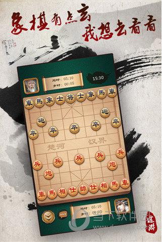 途游中国象棋破解版
