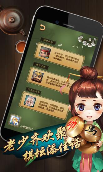 元游中国象棋老版本 V1.5.1 安卓版截图2